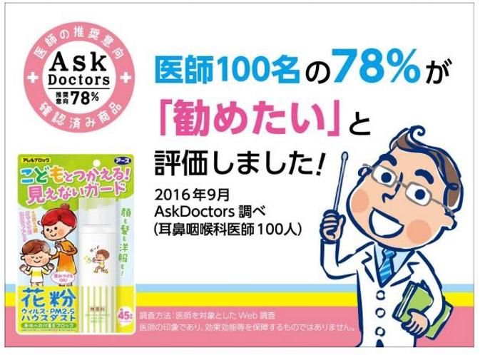 Sản phẩm Nhật bản xịt chống virus cho mẹ và bé allele